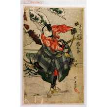 芦ゆき: 「馬かた八蔵 嵐橘三郎」 - Waseda University Theatre Museum