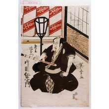 芦ゆき: 「唐木政右衛門 片岡仁左衛門」 - Waseda University Theatre Museum