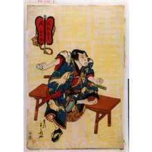よし国: 「放駒長吉 関三十郎」 - Waseda University Theatre Museum