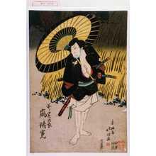 北妙: 「斧定九郎 嵐璃寛」 - Waseda University Theatre Museum
