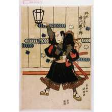 Shunkosai Hokushu: 「丸鉄実ハ三浦荒次郎 市川鰕十郎」 - Waseda University Theatre Museum