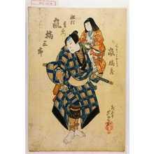 芦ゆき: 「船頭松右衛門 嵐橘三郎」「くまわかまる 嵐橘蔵」 - Waseda University Theatre Museum