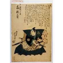 芦ゆき: 「多度津一角 嵐橘三郎」 - Waseda University Theatre Museum