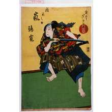 芦ゆき: 「雅楽之助 嵐璃寛」 - Waseda University Theatre Museum
