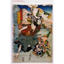 Kano Shugen Sadanobu: 「見立かなめの前 中村富十郎」 - Waseda University Theatre Museum
