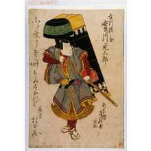 狩野秀源貞信: 「吉川橘之助 実川延三郎」 - 演劇博物館デジタル