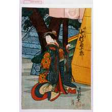 狩野秀源貞信: 「娘おたき 中村富十郎」 - 演劇博物館デジタル
