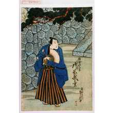 Kano Shugen Sadanobu: 「鮒屋源五郎 八代目 片岡我童」 - Waseda University Theatre Museum