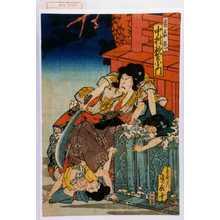 狩野秀源貞信: 「鬼若丸 中村歌右衛門」 - 演劇博物館デジタル
