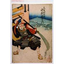 Kano Shugen Sadanobu: 「武蔵坊弁慶 中村歌右衛門」 - Waseda University Theatre Museum