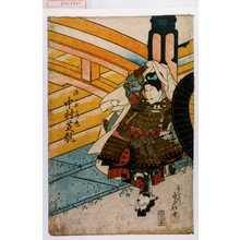 Kano Shugen Sadanobu: 「源ノ牛若丸 中村芝翫」 - Waseda University Theatre Museum