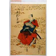 狩野秀源貞信: 「物くさ太郎 中村玉助」 - 演劇博物館デジタル