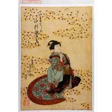Kano Shugen Sadanobu: 「山三妻かづらき 中村歌右衛門」 - Waseda University Theatre Museum