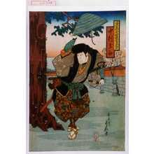 Kano Shugen Sadanobu: 「見立犬山道節忠興 中村玉助」 - Waseda University Theatre Museum