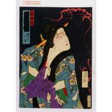 狩野秀源貞信: 「勇婦伝」「妲己のお百 嵐璃寛」 - 演劇博物館デジタル