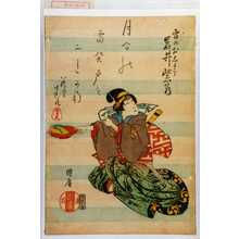 国広: 「雷のおしよう 岩井紫若」 - Waseda University Theatre Museum