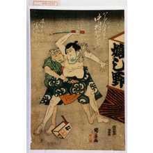 国広: 「八百屋長松 中村歌右衛門」「道楽和尚里橋 浅尾国五郎」 - Waseda University Theatre Museum