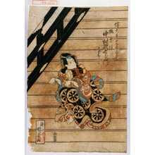 国広: 「堺大寺芝居ニおゐて 狐忠信 中村歌右衛門 相勤申候」 - Waseda University Theatre Museum