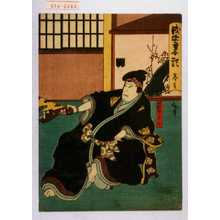 Utagawa Hirosada: 「盛衰記 巻ノ壱」「梶原平次」 - Waseda University Theatre Museum