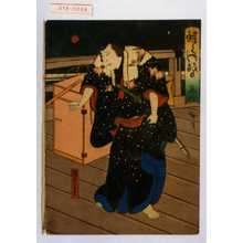 Utagawa Hirosada: 「蝶々の紋日 巻弐」「濡髪長五郎」 - Waseda University Theatre Museum