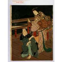 Utagawa Hirosada: 「おせき」「勘兵衛」 - Waseda University Theatre Museum
