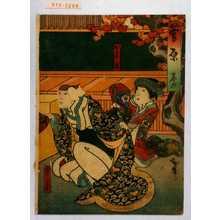Utagawa Hirosada: 「菅原 巻ノ弐」「かりや姫」「覚寿」 - Waseda University Theatre Museum