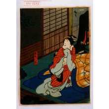 Utagawa Hirosada: 「おさん」 - Waseda University Theatre Museum