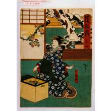 Utagawa Hirosada: 「清船諷 巻ノ四」「おつゆ」 - Waseda University Theatre Museum
