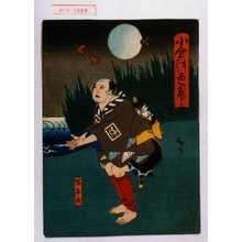 Utagawa Hirosada: 「小倉の色紙」「弥平次」 - Waseda University Theatre Museum