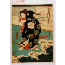 歌川広貞: 「莟の八ふさ」「犬塚信乃」 - 演劇博物館デジタル
