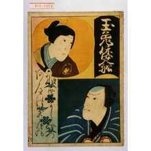 Utagawa Hirosada: 「玉兎倭入船」「羽栗よしみつ」「あへの萬月丸」 - Waseda University Theatre Museum