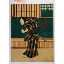 Utagawa Hirosada: 「木津勘助」 - Waseda University Theatre Museum