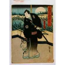 Utagawa Hirosada: 「亀山物語 巻ノ五」「石井兵助」 - Waseda University Theatre Museum