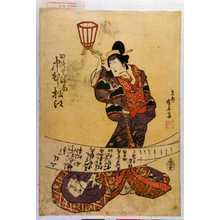 長秀: 「めのと政岡 中むら松江」 - 演劇博物館デジタル