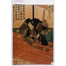 長秀: 「美濃の庄九郎 中村歌右衛門」 - 演劇博物館デジタル