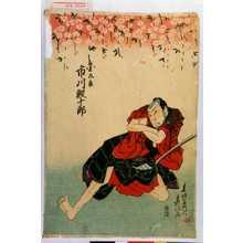 北英: 「団九郎 市川鰕十郎」 - Waseda University Theatre Museum