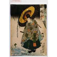 貞春: 「小野道風 市川森之助」 - Waseda University Theatre Museum