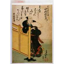 北頂: 「大星由良之助 中村歌右衛門」 - Waseda University Theatre Museum