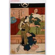 北頂: 「手代清十郎 中村芝翫」「手代国八 浅尾国五郎」「手代喜蔵 浅尾奥山」 - Waseda University Theatre Museum