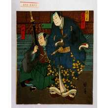 Utagawa Kunikazu: 「中将より兼」「実川延三郎」「神浪三左衛門」 - Waseda University Theatre Museum