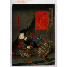 Utagawa Yoshitoyo: 「英雄伝」「岩見重太郎」 - Waseda University Theatre Museum