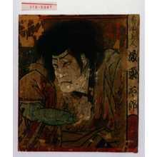 Unknown: 「鳴神上人 坂東太郎」 - Waseda University Theatre Museum