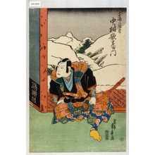 重春: 「千島ノ冠者 中村歌右衛門」 - 演劇博物館デジタル