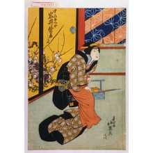 北英: 「中居おみや 岩井紫若」 - Waseda University Theatre Museum