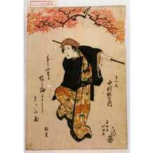 Shunkosai Hokushu: 「わん久 中村歌右衛門」 - Waseda University Theatre Museum
