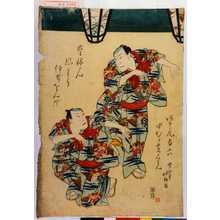 北妙: 「あさ尾与六 中むら芝くわん」「豊ねん風りう伊勢をんど」 - 演劇博物館デジタル