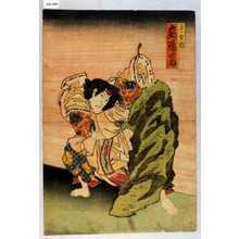 重春: 「手力雄 嵐璃寛」 - Waseda University Theatre Museum