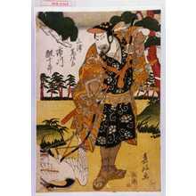 Shunkosai Hokushu: 「三浦荒次郎 市川鰕十郎」 - Waseda University Theatre Museum