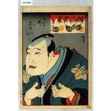 Utagawa Hirosada: 「仮名手本忠臣蔵 三段目」「伴ない」 - Waseda University Theatre Museum