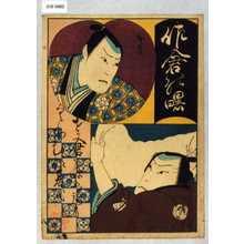 Utagawa Hirosada: 「佐倉の曙」「佐倉藤五ろう」「くわむ領基氏」 - Waseda University Theatre Museum